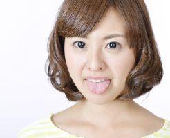 舌 横 痛い