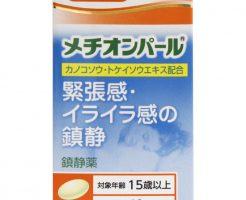 メチオンパール 効果 副作用
