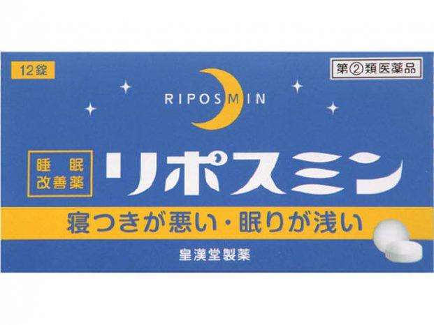 リポスミン 効果 副作用
