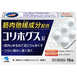 コリホグス 効果 副作用