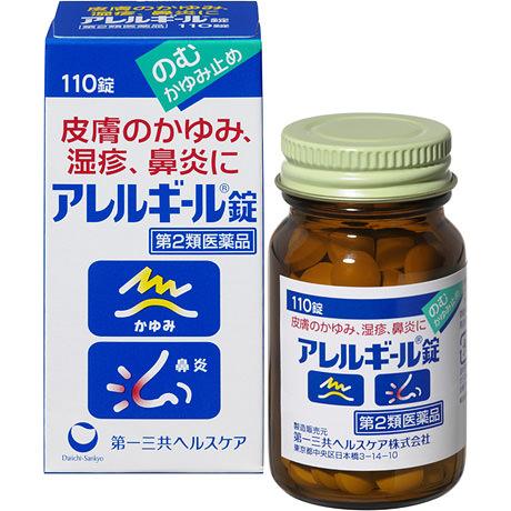 アレルギール 効果 副作用