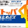 ストッパ下痢止めEXの効果・効能と副作用について解説
