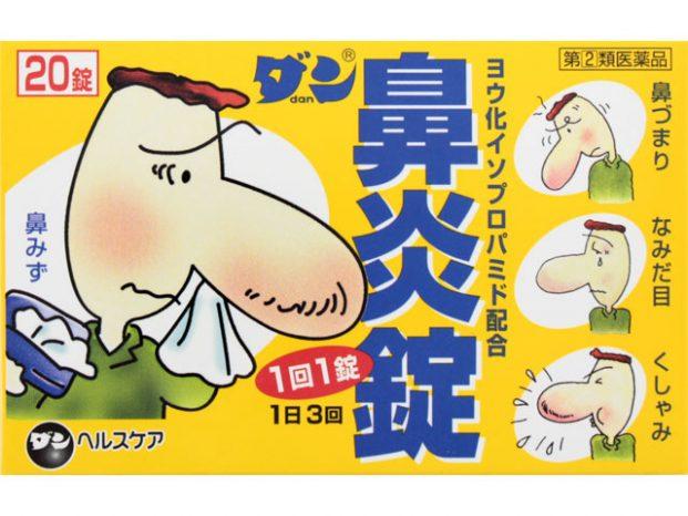 ダン鼻炎錠 効果 副作用