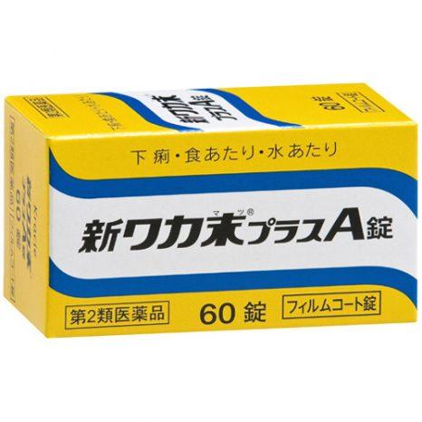 新ワカ末プラスa錠 効果 副作用