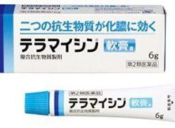 テラマイシン軟膏 効果 副作用