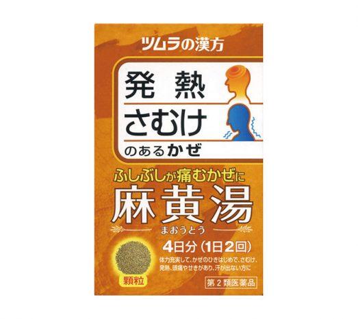 麻黄湯 効果 副作用