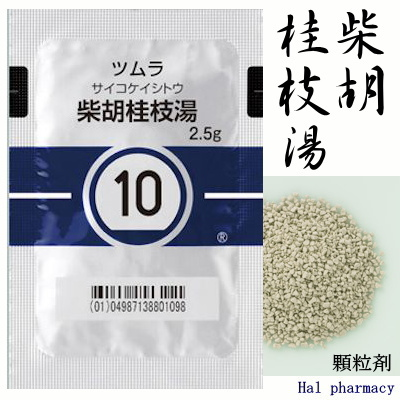 柴胡桂枝湯 効果 副作用