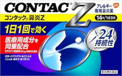 コンタック鼻炎Z 効果 副作用