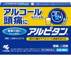 アルピタン 効果 成分 副作用