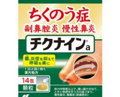 チクナイン 効果 副作用