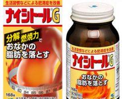 ナイシトールG 効果 副作用
