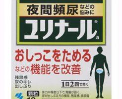 ユリナール 効果 副作用