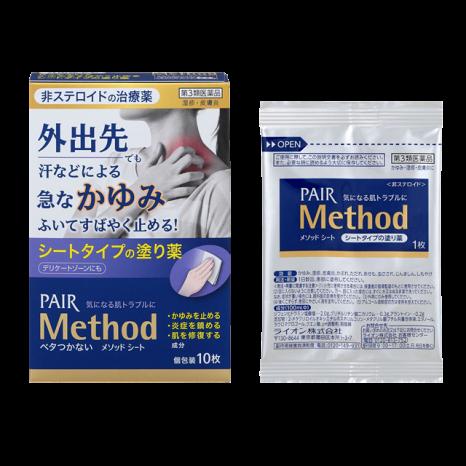 メソッドシート 効果 副作用