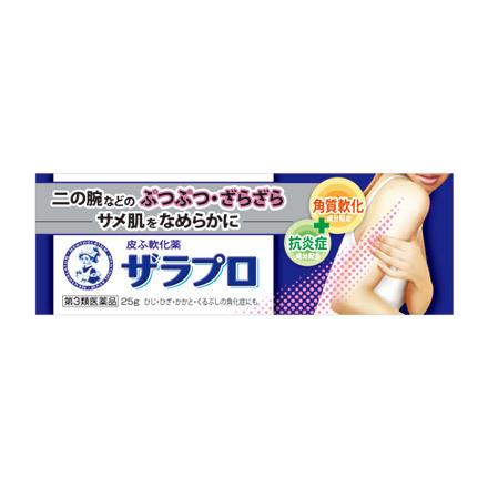 ザラプロ 効果 成分 副作用